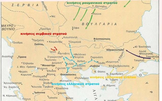 Έναρξη Β΄ Βαλκανικού πολέμου