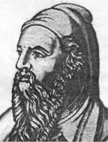 Пифагор , 570 - 490 гг. до н. э