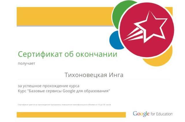 """Курс """"Базовые сервисы Google для образования"""""""