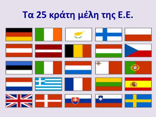 Η Ε.Ε αποτελείται πλέον από 25 κράτη μέλη