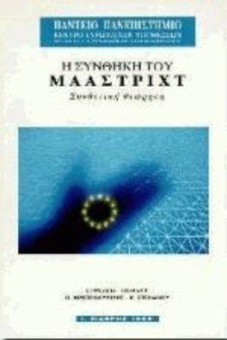 Συνθήκη Μάαστριχτ