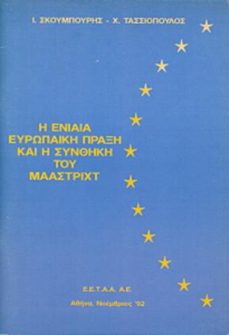 Ευρωπαϊκή Πράξη