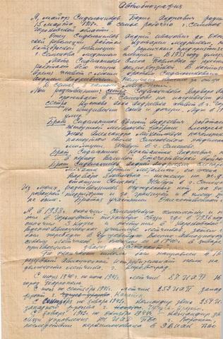 Автобиография майора Сидельникова Бориса Андреевича