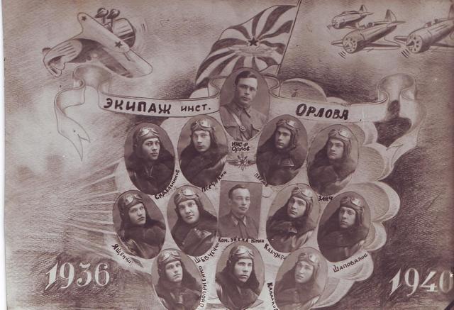 Экипаж инструктора Орлова.