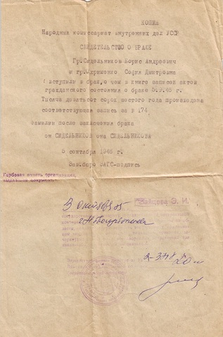 Свидетельство о браке Сидельникова Б.А. и Охрименко С.Д.
