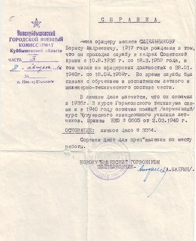 Справка из личного дела Сидельникова Б.А.