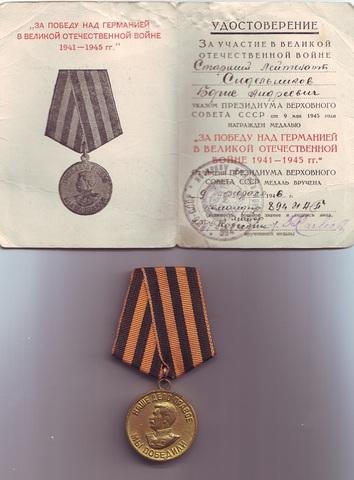 """Медаль""""За победу над Германией в ВОв 1941-1945 г.г. """" Сидельникова Б.А."""