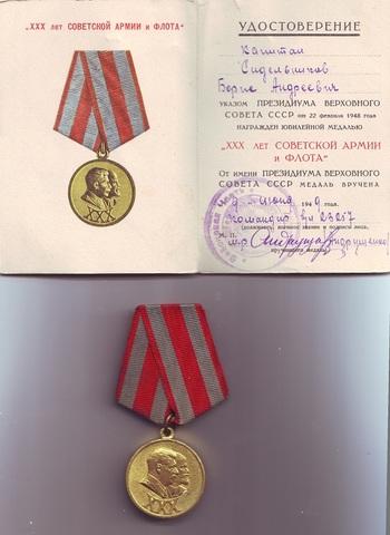 """Медаль """"XXX лет Советской Армии и Флота"""" Сидельникова Б.А."""
