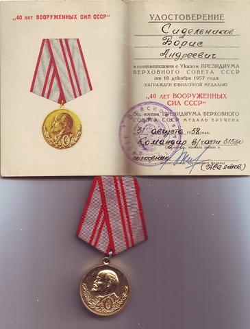 """Медаль """"40 лет вооруженных сил СССР"""" Сидельникова Б.А."""