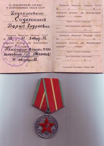 """Медаль """"За безупречную службу I степени"""" Сидельникова Б.А."""