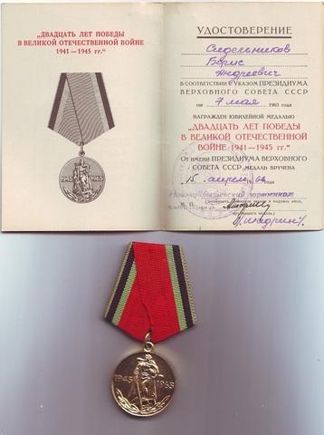 """Медаль """"20 лет победы в Великой Отечественной войне 1941-1945 г.г."""" Сидельникова Б.А."""
