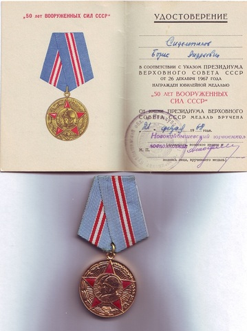 """Медаль """"50 лет вооруженных сил СССР"""" Сидельникова Б.А."""