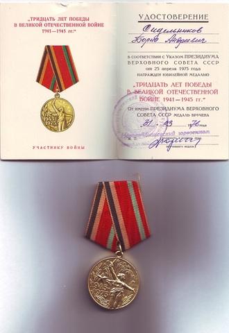 """Медаль """"30 лет победы в Великой Отечественной войне"""" Сидельникова Б.А."""