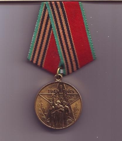 """Медаль """"40 лет победы в Великой Отечественной войне 1941-1945 г.г.""""  Сидельникова Б.А."""