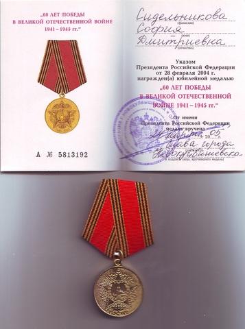 """Медаль """"60 лет победы в Великой Отечественной войне 1941-1945 г.г.""""  Сидельниковой Софие Дмитриевне"""