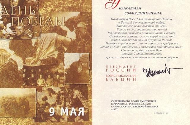 Поздравление президента России с Днем Победы.