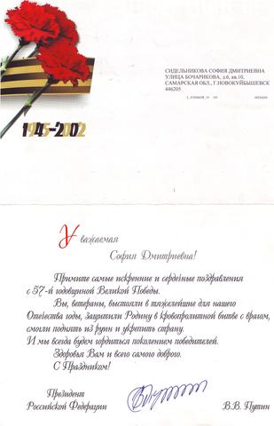 Поздравление президента России Путина В.В. с Днем Победы.