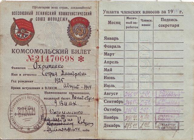 Комсомольский билет Охрименко Софии Дмитриевны