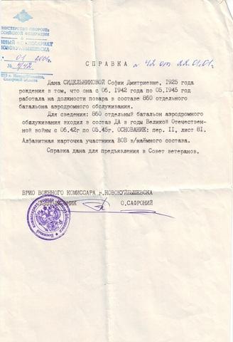 Карточка участника ВОв в/наемного состава.