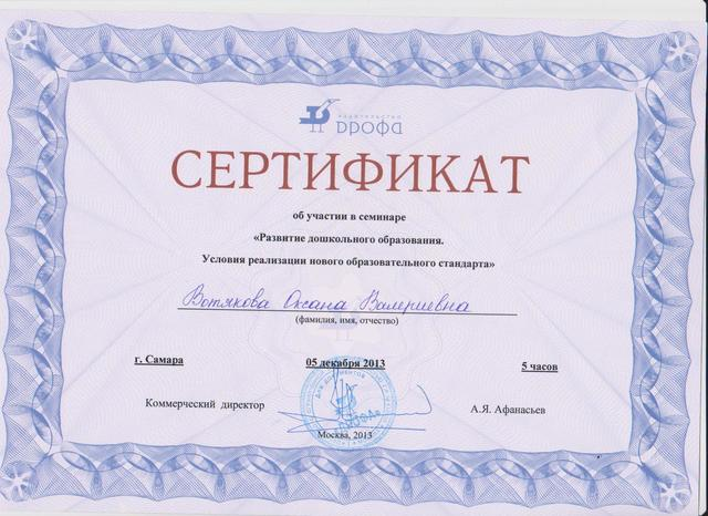 Сертификат Вотякова О.В.