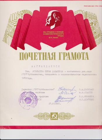 Почетная грамота Усольцева Е.Д.