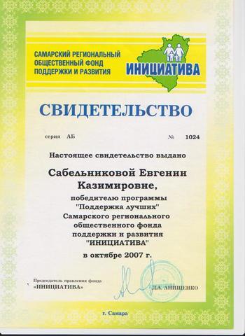 Свидетельство Сабельникова Е.К.