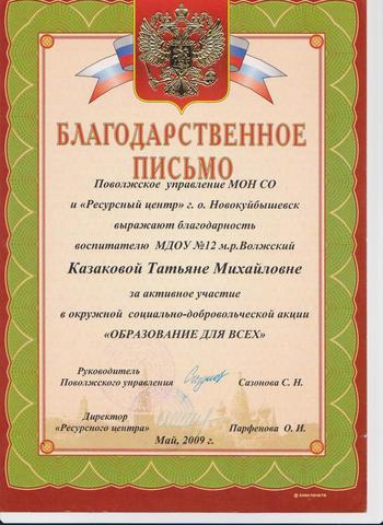 Благодарственное письмо Казакова Т.М.