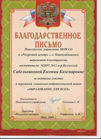 Благодарственное письмо Сабельникова Е.К.