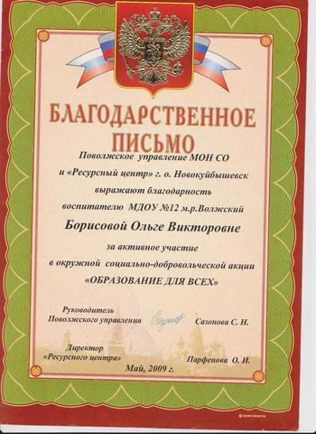 Благодарственное письмо Борисова О.В.