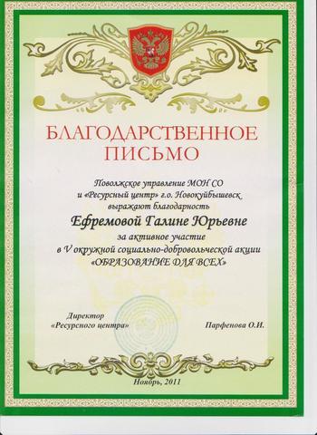 Благодарственное письмо Ефремова Г.Ю.