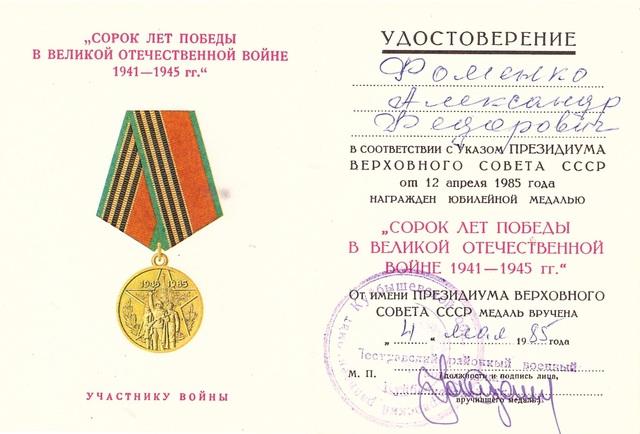 """Медаль """"Сорок лет Победы"""""""