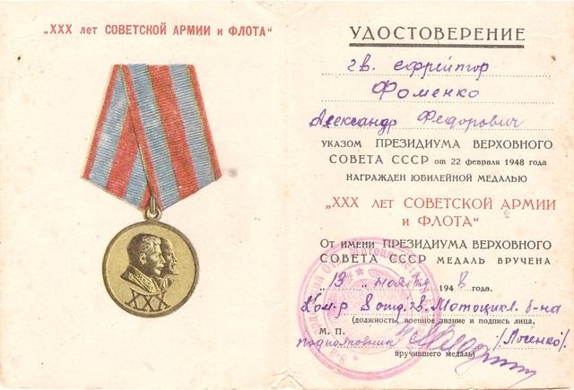 """Медаль """"ХХХ лет Советской Армии и Флота"""""""