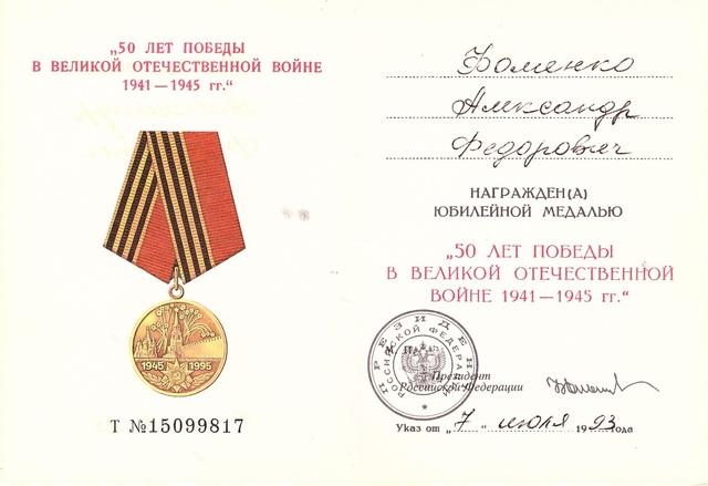 """Медаль """"50 лет Победы"""""""