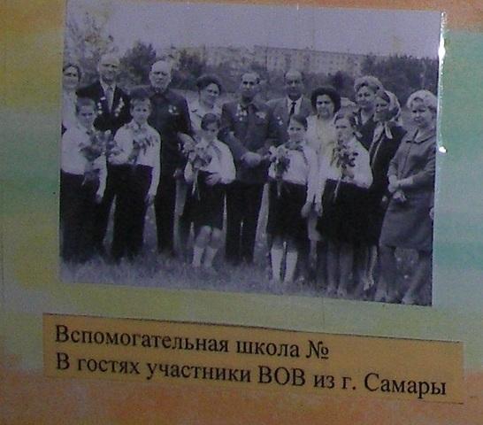 Вспомогательгая школа№1.