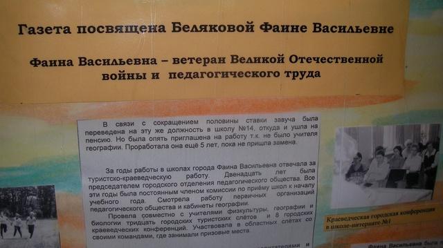 Газета посвящена Беляковой Фаине Васильевне