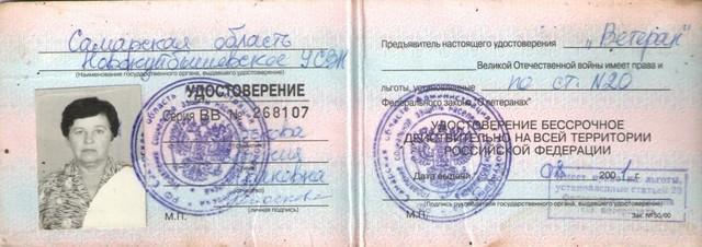 """Получение удостоверения """"Ветеран"""" ВОВ"""