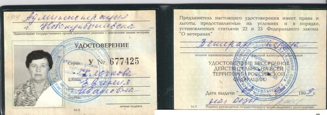Вручение удостоверения - Ветеран труда