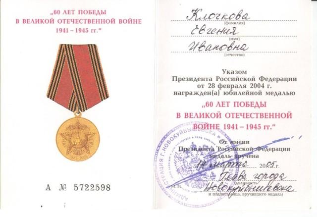 Награждение юбилейной  медалью к 60 -  победы в ВОВ 1941-1945гг