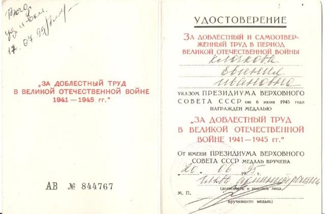 """Награждение медалью """"За доблестный труд в Великой Отечественной войне 1941 -1945 гг."""""""