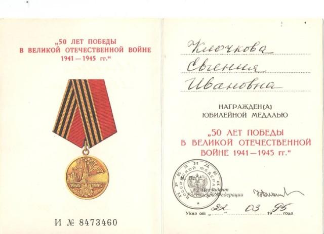 Награждение юбилейной медалью к 55- летию победы в Великой Отечественной войне 1941-1945гг