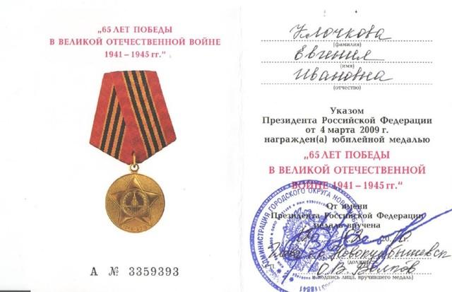 Награждена юбилейной медалью к 60- летию победы в Великой Отечественной войне 1941-1945гг
