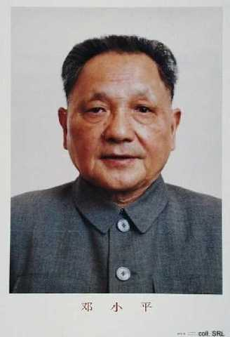 """""""Deng Xiaoping"""" wins the power struggle after Mao's death."""