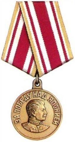 награжден медалью
