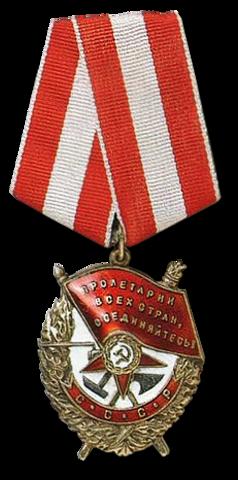 награжден орденом