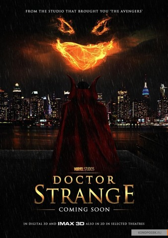 Доктор Стрэндж (2016)