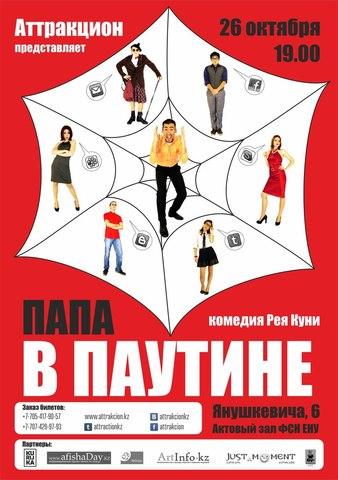 """""""Папа в Паутине"""" Открытие сезона!"""