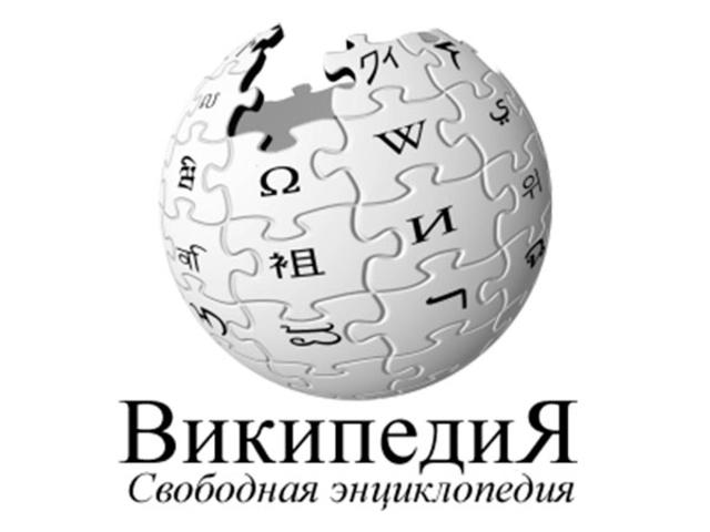 Википедия по-русски