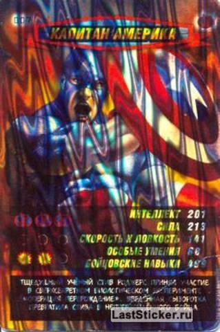 «Marvel Universe Cards»