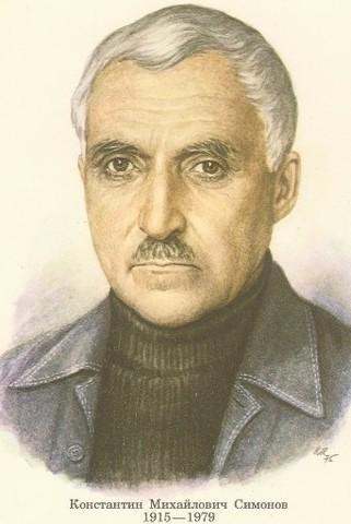 К.М. Симонов