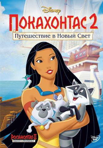 Покахонтас 2: Путешествие в Новый Мир